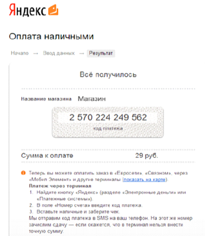 cashyandex3.png